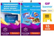 Сделаю 2 качественных gif баннера 129 - kwork.ru
