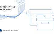 Стильный дизайн презентации 464 - kwork.ru