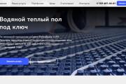 Создание сайта - Landing Page на Тильде 356 - kwork.ru