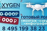 Дизайн макета для билборда, рекламы, баннера 21 - kwork.ru