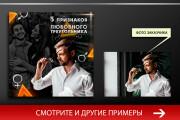 Баннер, который продаст. Креатив для соцсетей и сайтов. Идеи + 167 - kwork.ru