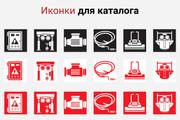 Нарисую иконки для сайта 62 - kwork.ru