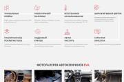 Скопирую одностраничный сайт, лендинг 78 - kwork.ru