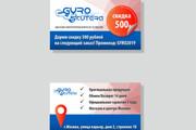 Дизайн визитки 116 - kwork.ru