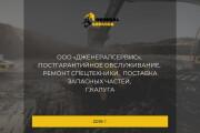 Стильный дизайн презентации 581 - kwork.ru