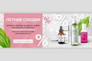 Баннер на сайт 134 - kwork.ru