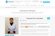 Улучшу дизайн сайта, UX, UI, дополнительный функционал 9 - kwork.ru