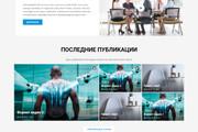 Создам красивый адаптивный блог, новостной сайт 51 - kwork.ru