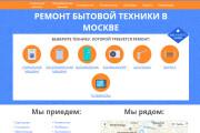 Скопирую Landing Page, Одностраничный сайт 210 - kwork.ru