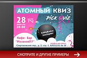Листовка или флаер для продвижения товара, услуги, мероприятия 10 - kwork.ru
