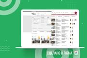 Уникальный дизайн сайта для вас. Интернет магазины и другие сайты 241 - kwork.ru