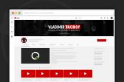 Сделаю оформление канала YouTube 138 - kwork.ru