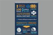 Разработаю дизайн листовки, флаера 207 - kwork.ru