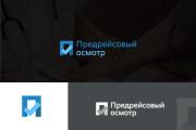 Создам логотип в нескольких вариантах 126 - kwork.ru