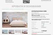 Сделаю копию сайта, Landing page, одностраничник, продающий сайт 20 - kwork.ru