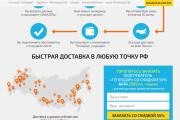 Сделаю копию сайта, Landing page, одностраничник, продающий сайт 16 - kwork.ru