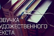 Харизматичная, актерская озвучка художественного текста 3 - kwork.ru