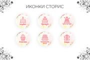 Сделаю 5 иконок сторис для инстаграма. Обложки для актуальных Stories 64 - kwork.ru