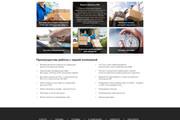 Дизайн страницы сайта 165 - kwork.ru