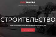 Сделаю классный Лендинг на Elementor Pro 41 - kwork.ru
