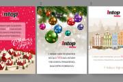 Создам дизайн корпоративной открытки,приглашения 10 - kwork.ru