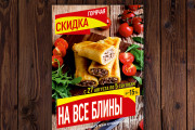 Дизайн флаера, листовки 17 - kwork.ru