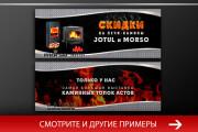 Баннер, который продаст. Креатив для соцсетей и сайтов. Идеи + 191 - kwork.ru