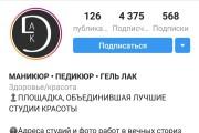 Оформлю instagram. Шапка профиля, аватар, обложка вечных сториз, баннеры 29 - kwork.ru