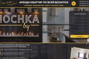 Профессионально и недорого сверстаю любой сайт из PSD макетов 139 - kwork.ru