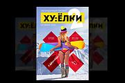 Изготовление дизайна листовки, флаера 136 - kwork.ru