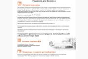 Сайт на Тильда, с параллаксом и анимациями. Цена указана за 1 блок 18 - kwork.ru