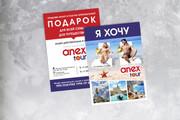 Создам макет листовки и флаера 14 - kwork.ru