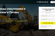 Лендинг на Webflow, WordPress,Tilda 37 - kwork.ru