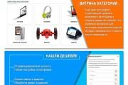 Создание интернет-магазина на CMS OpenCart, OcStore под ключ 22 - kwork.ru