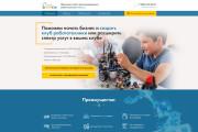 Дизайн страницы Landing Page - Профессионально 129 - kwork.ru