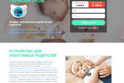 Landing Page с 0 + дизайн 135 - kwork.ru