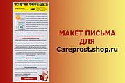 Создам красивое HTML- email письмо для рассылки 82 - kwork.ru