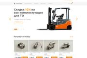Дизайн страницы сайта 146 - kwork.ru