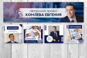 Обложка + ресайз или аватар 131 - kwork.ru