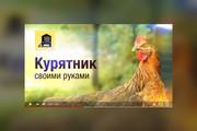 Грамотная обложка превью видеоролика, картинка для видео YouTube Ютуб 80 - kwork.ru