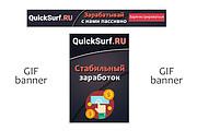 Сделаю 2 качественных gif баннера 155 - kwork.ru