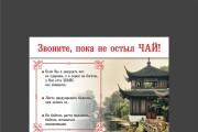 Создам флаер 121 - kwork.ru