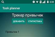 Создам android приложение 74 - kwork.ru