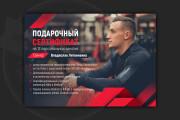 Сделаю качественный баннер 197 - kwork.ru
