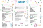 Дизайн меню для кафе, ресторанов, баров и салонов красоты 33 - kwork.ru