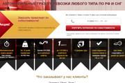 Скопировать Landing page, одностраничный сайт, посадочную страницу 118 - kwork.ru