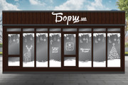 Дизайн рекламной наклейки на стекло, витрину 74 - kwork.ru