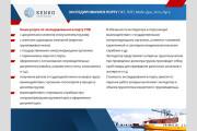 Дизайн презентации 43 - kwork.ru