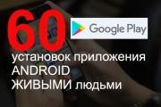 60 установок приложения в Play Market 10 - kwork.ru