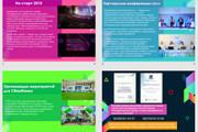 Сделаю презентацию в PowerPoint 45 - kwork.ru